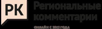 Региональные комментарии - Онлайн с 2012 года